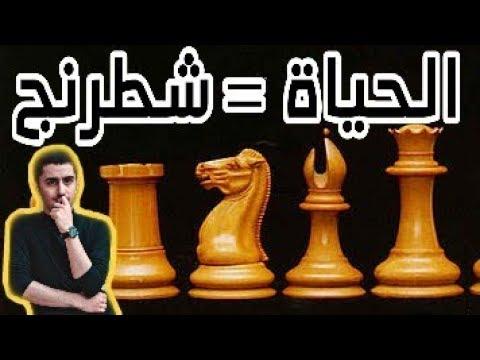 تحميل كتاب رقعة الشطرنج الكبرى pdf
