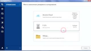 Как создать резервную копию Windows.