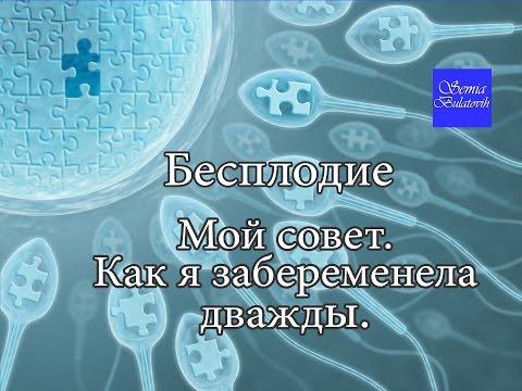 Бесплодие как победить этот диагноз и забеременеть Semia Bulatovih