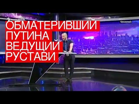 Обматеривший Путина ведущий «Рустави 2» сможет вернуться наработу