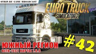 Euro Truck Simulator 2 ● Южный Регион 7.0.0 (beta-тест) #42 ● стрим