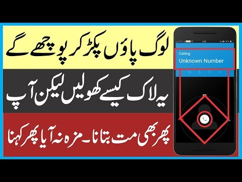 Best App Lock 2018 | Secure Android Phone | Best Mobile Security App For Android