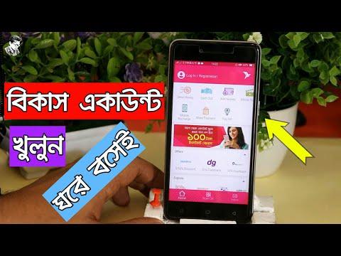 New Bkash App Review &  Account Registration