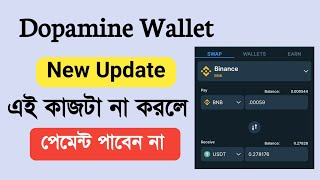 Dopamine Wallet New Upḋate   How to withdraw   Swap to Eligible for offer