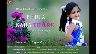 E Phula Kaha Thare Cover Song