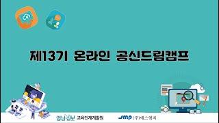 제13기 온라인 공신드림캠프 개회식 및 오리엔테이션