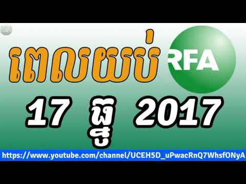 Radio Free Asia - Night - 17 December 2017