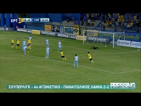 Παναιτωλικός - Λαμία 2-2 Highlights & Δηλώσεις | Super League 4η αγ. {24.9.2018}