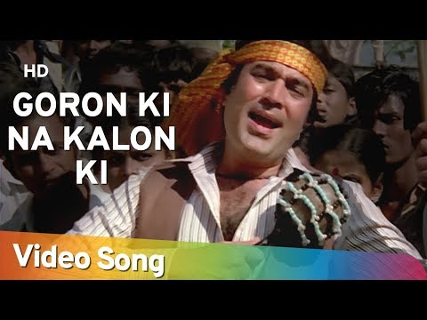 Goron Ki Na Kalon Ki Duniya Hai Dilwalon Ki - Rajesh Khanna - Disco Dancer - Bollywood Hit Songs