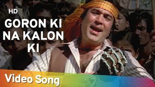 Goron Ki Na Kalon Ki Duniya Hai Dilwalon Ki | Rajesh Khanna | Disco Dancer | Bollywood Hit Songs