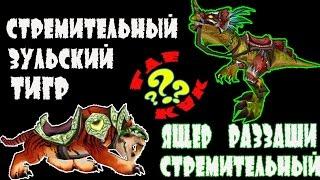 Где взять Стремительный Зулианский Тигр и Стремительный Ящер Раззаши гайд 3.3.5