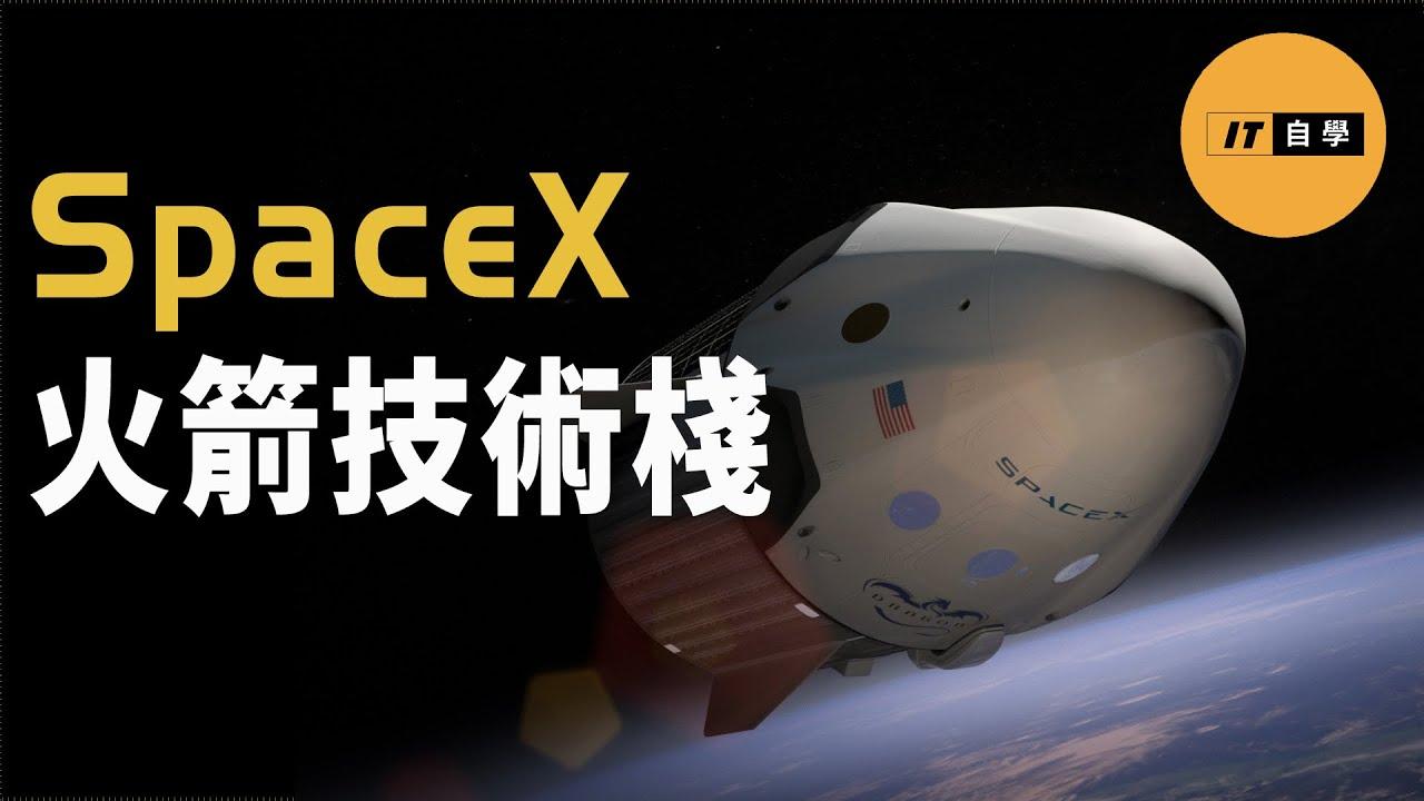 SpaceX火箭用什麽操作系統?|  航天器編程語言解密
