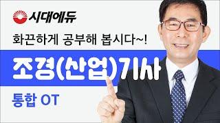 시대에듀_조경(산업)기사_통합OT(김근성T)