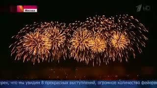 Привет, Москва! - песня на Фестивале фейерверков Москва 19 августа 2017