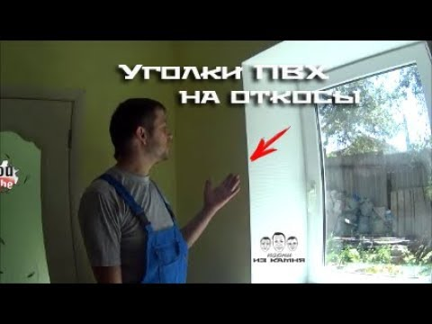 Как клеить уголки на откосы видео