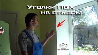 видео Крепление деревянных уголков на углы стен. Приклеивание уголка из пластика