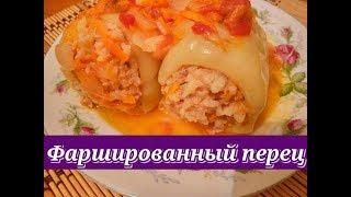 Вкуснейший Рецепт Фаршированного Перца/Stuffed pepper