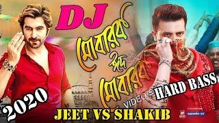 বাংলা Dj কুব Shakib Khan X Jeet বাংলা JBL কাঁপানো Dj গান JBL বাংলা Mashup 2020