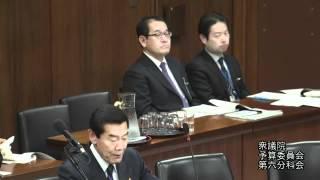 衆院予算委員会第六分科会.