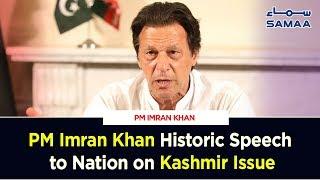PM Imran Khan Historic Speech to Nation on Kashmir Issue | SAMAA TV | 26 Aug 2019