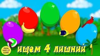Ищем 4 лишний предмет. Цветные яйца с сюрпризами. Развивающий мультик для малышей