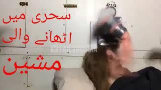 Sehri main Uthaney Wali Machine / Funny Machine No Sleep / Positive Pakistan