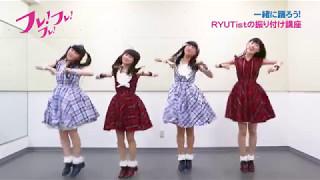 新潟ろうきんTVCMタイアップソング 「フレ!フレ!フレ!」振り付け講座.
