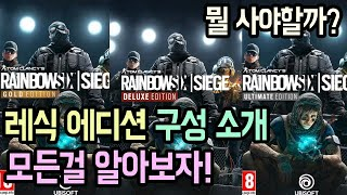 레인보우 식스 시즈 에디션 구성 소개 및 추천! 레식 Rainbow Six Siege R6 (2020 VER…