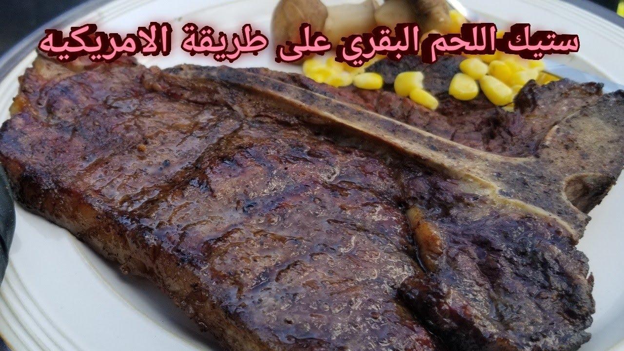 ستيك لحم بقر مشوي على فحم مع طريقة تقطيع الحم خاصة بالستيك وطريقة شوي البطاطا الحلوة Youtube