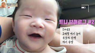 트니 브이로그 #2 D+63, 2개월 아기놀이, 유모차…