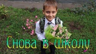 Второклассный ВЛОГ / Первая неделя в школе