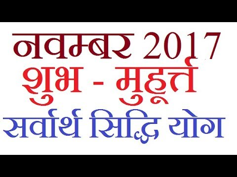 sarvarth siddhi yoga 2017 november