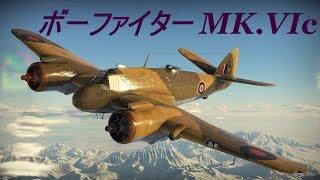 【War Thunder:空軍】ゆっくり実況でおくる戦争記録Part21 byアラモンド