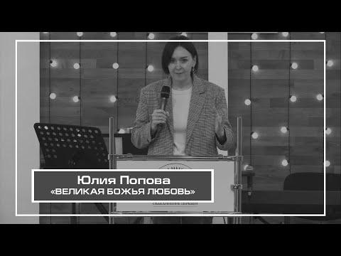 """Юлия Попова. """"Великая Божья любовь""""."""