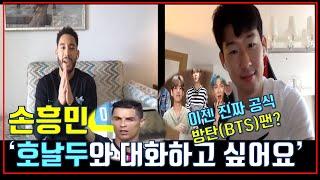 손흥민 '호날두와 진지한 대화를...' '방탄소년단(BTS)얘기 너무 많이 했어요..&…
