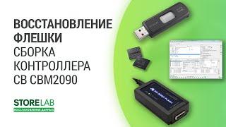 восстановление данных флешки 2GB. Контроллер ChipsBank CBM2090
