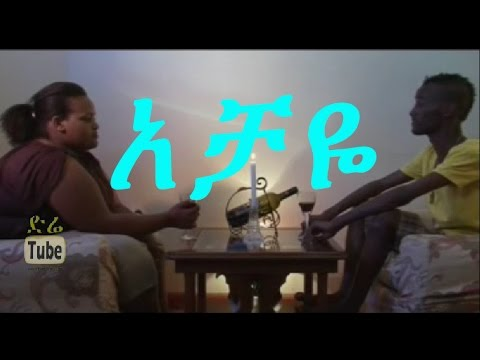 Achaye (Ethiopian Movie)