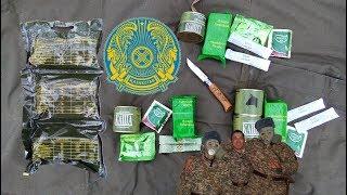 ИРП Армии Казахстана / Индивидуальный Рацион Питания Қазақстанның IRP Обзор