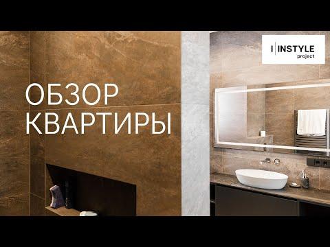 Обзор квартиры для семьи. Комплексный проект от украинской фабрики мебели INSTYLE