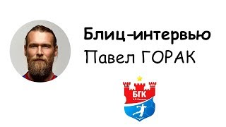 Блиц-интервью с Павлом Гораком