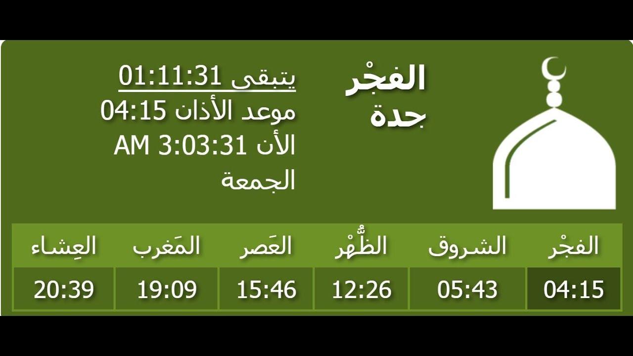 مواقيت الصلاة في جدة مواقيت الصلاة السعودية جدة Youtube