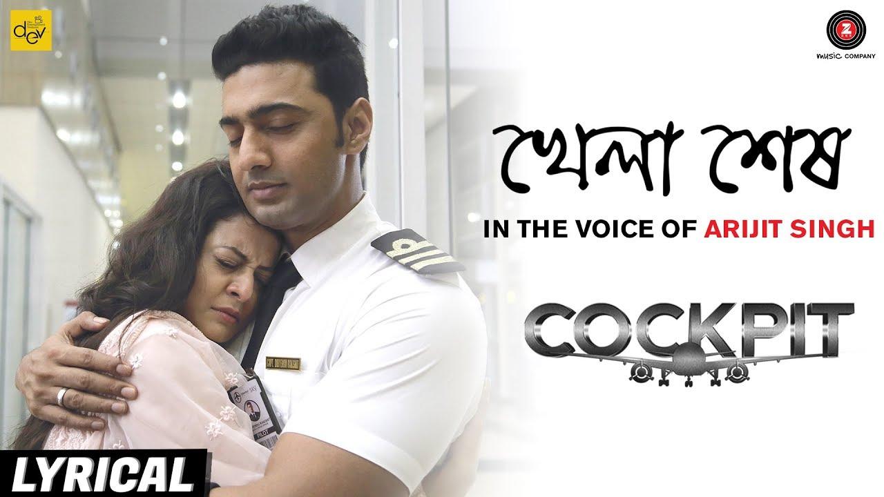 Khela Shesh Lyrics Cockpit Arijit Singh Dev Koel Bengali Lyrics