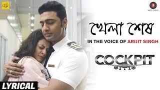 Khela Shesh Lyrical | Cockpit | Dev, Koel & Rukmini | Arijit Singh | Arindom | Kaushik Ganguly
