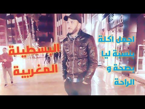 البسطيلة-المغربية-ما-احلاها-يا-سلام-على-المغرب-الساحر