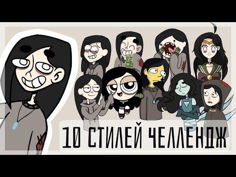 Рисую в 10