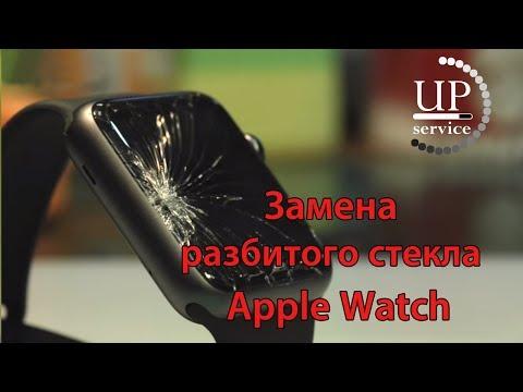 "Apple Watch замена стекла (замена только разбитого стекла) Disassembly  --- СЦ ""UPservice"" г.Киев"