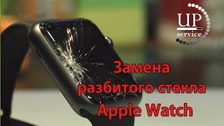 Apple Watch замена стекла (замена только разбитого стекла) Disassembly  --- СЦ
