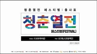 """[청춘열전 2017]  '흥' 페스티벌:출사표 - """"드꼬보까 - 오방색인"""" [대상]"""