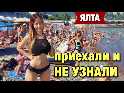 Приехали в Ялту и НЕ УЗНАЛИ! Цены, пляжи и туристы. Отдых 2019 Крым