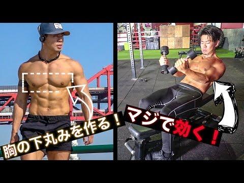 胸の下部をガッツリ作る最強大胸筋トレーニング【短期即効性】自重トレでも可能! 筋トレ